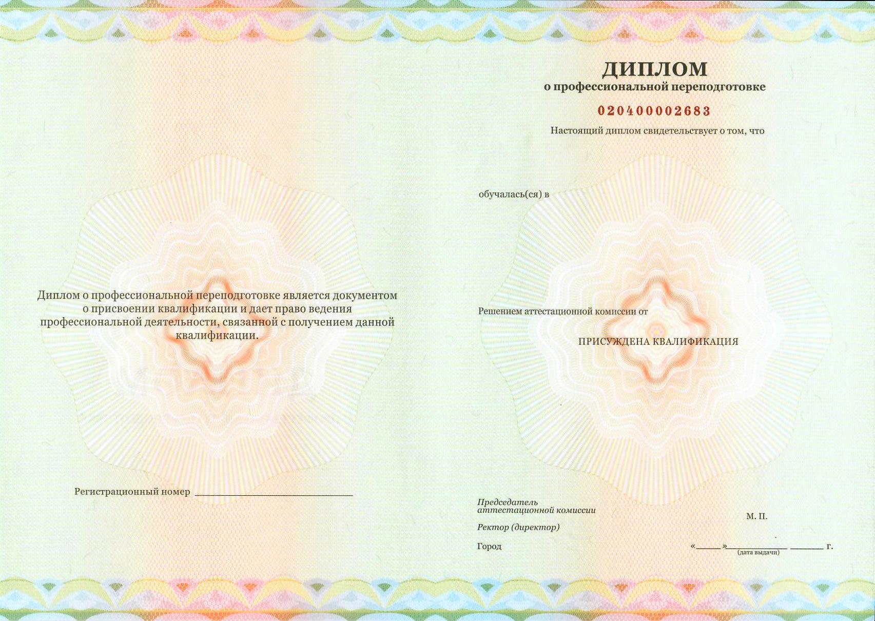 Менеджмент организации Профессиональная Переподготовка РосТехПром Диплом о Профессиональной Переподготовке